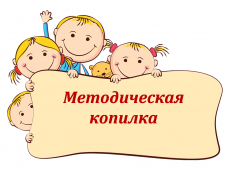 https://mdou144.edu.yar.ru/images/risunok3_w230_h170.png