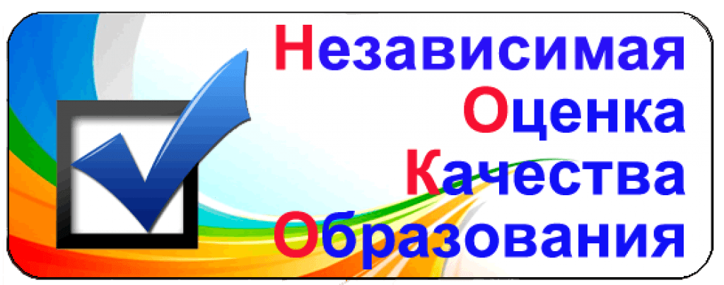 Картинки по запросу независимая оценка качества образования